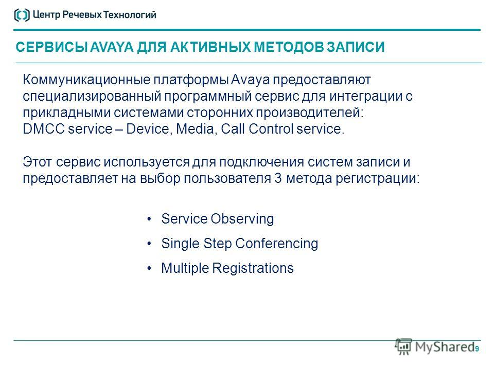 9 СЕРВИСЫ AVAYA ДЛЯ АКТИВНЫХ МЕТОДОВ ЗАПИСИ Service Observing Single Step Conferencing Multiple Registrations Коммуникационные платформы Avaya предоставляют специализированный программный сервис для интеграции с прикладными системами сторонних произв