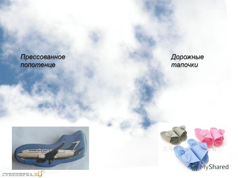 ПрессованноеполотенцеДорожныетапочки