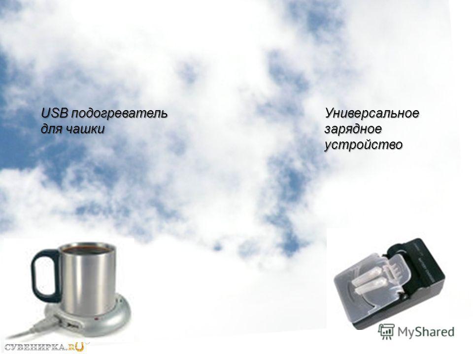 USB подогреватель для чашки Универсальноезарядноеустройство