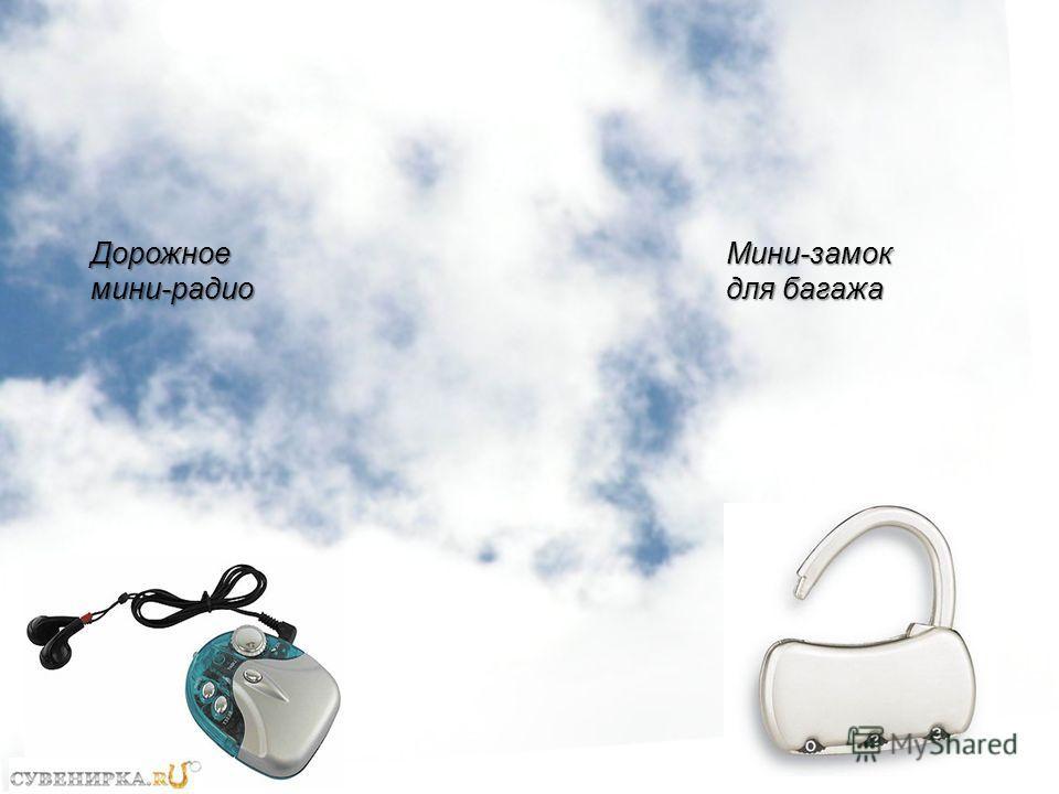 Дорожноемини-радиоМини-замок для багажа