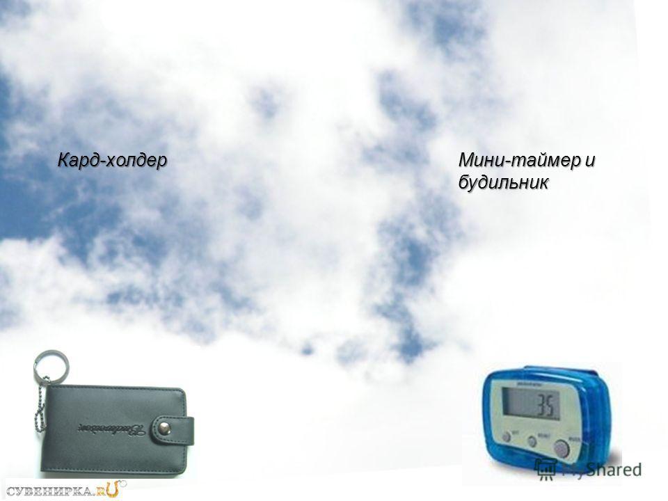 Кард-холдер Мини-таймер и будильник