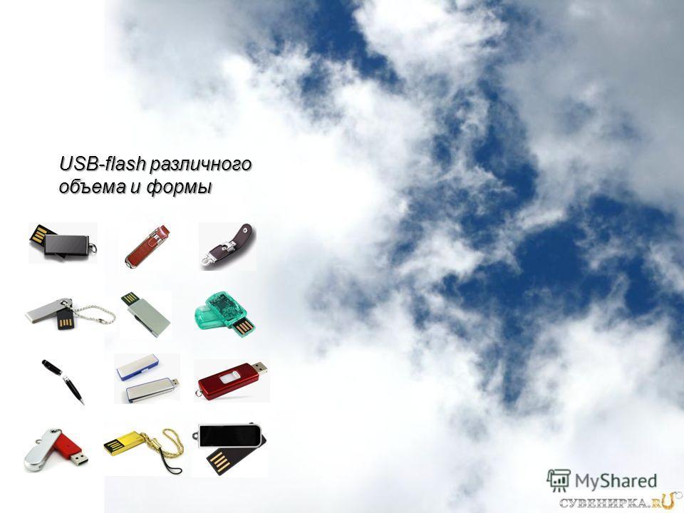 USB-flash различного объема и формы