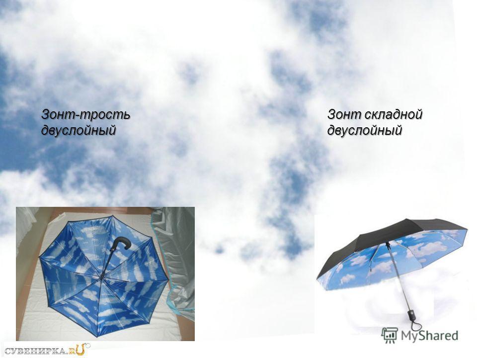 Зонт-тростьдвуслойный Зонт складной двуслойный