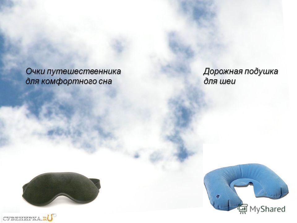 Очки путешественника для комфортного сна Дорожная подушка для шеи