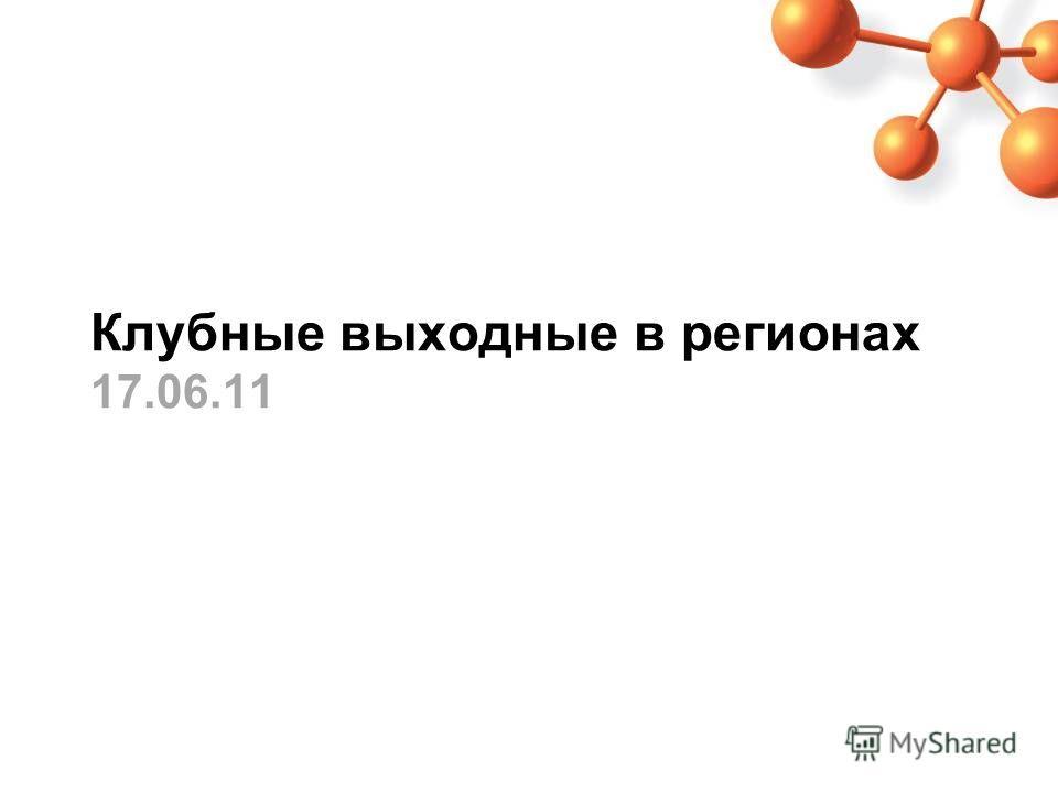Клубные выходные в регионах 17.06.11