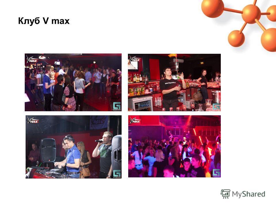 Клуб V max
