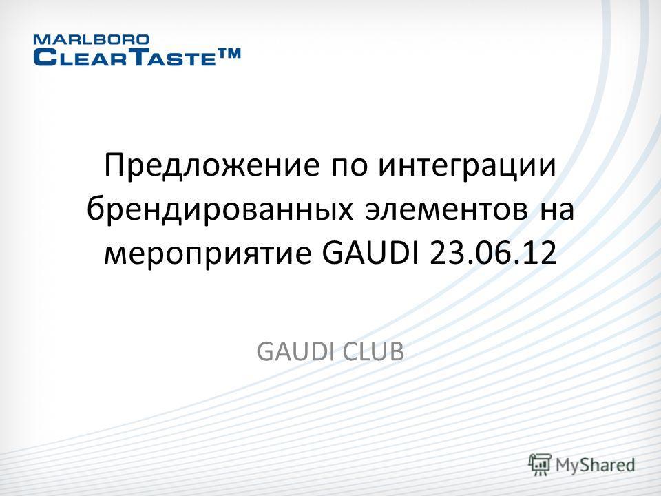Предложение по интеграции брендированных элементов на мероприятие GAUDI 23.06.12 GAUDI CLUB