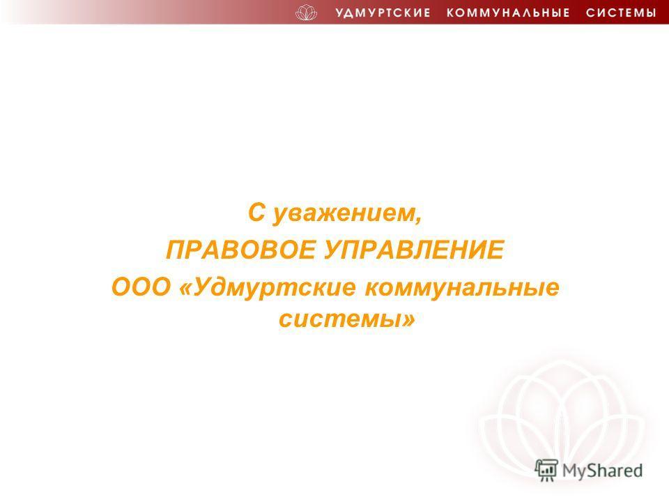 С уважением, ПРАВОВОЕ УПРАВЛЕНИЕ ООО «Удмуртские коммунальные системы»