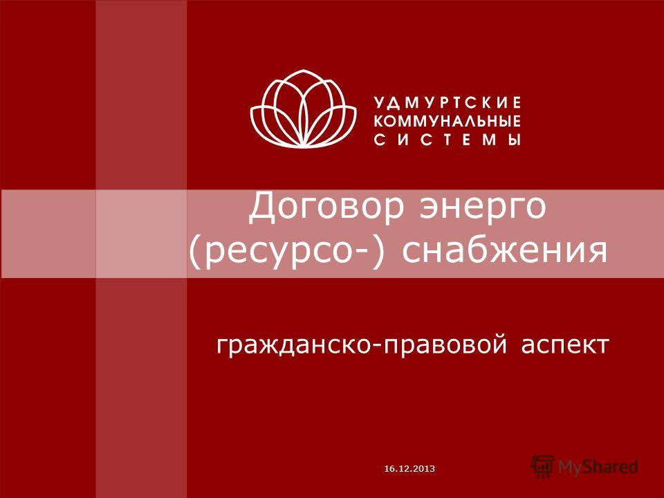 16.12.2013 Договор энерго (ресурсо-) снабжения гражданско-правовой аспект