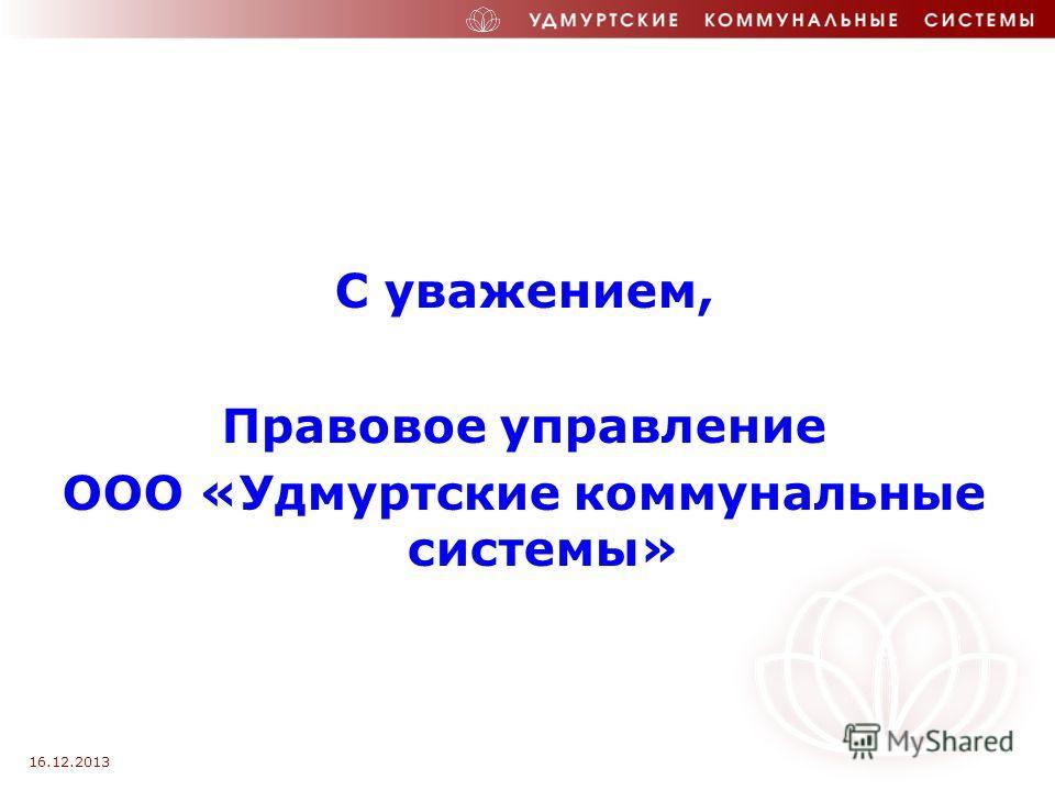 16.12.2013 С уважением, Правовое управление ООО «Удмуртские коммунальные системы»