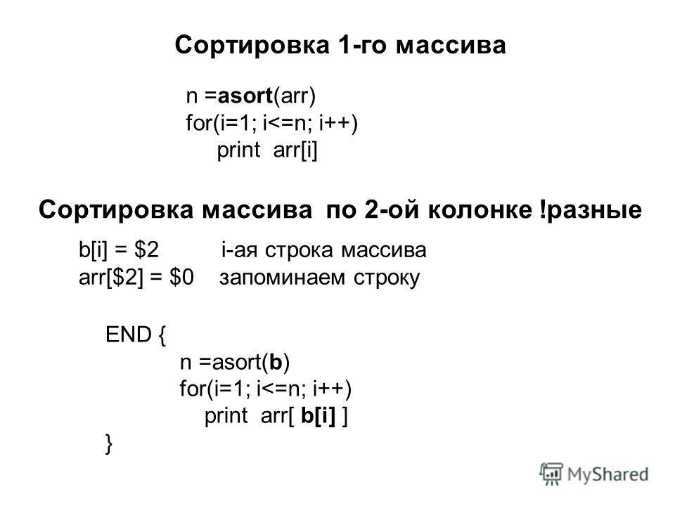 n =asort(arr) for(i=1; i