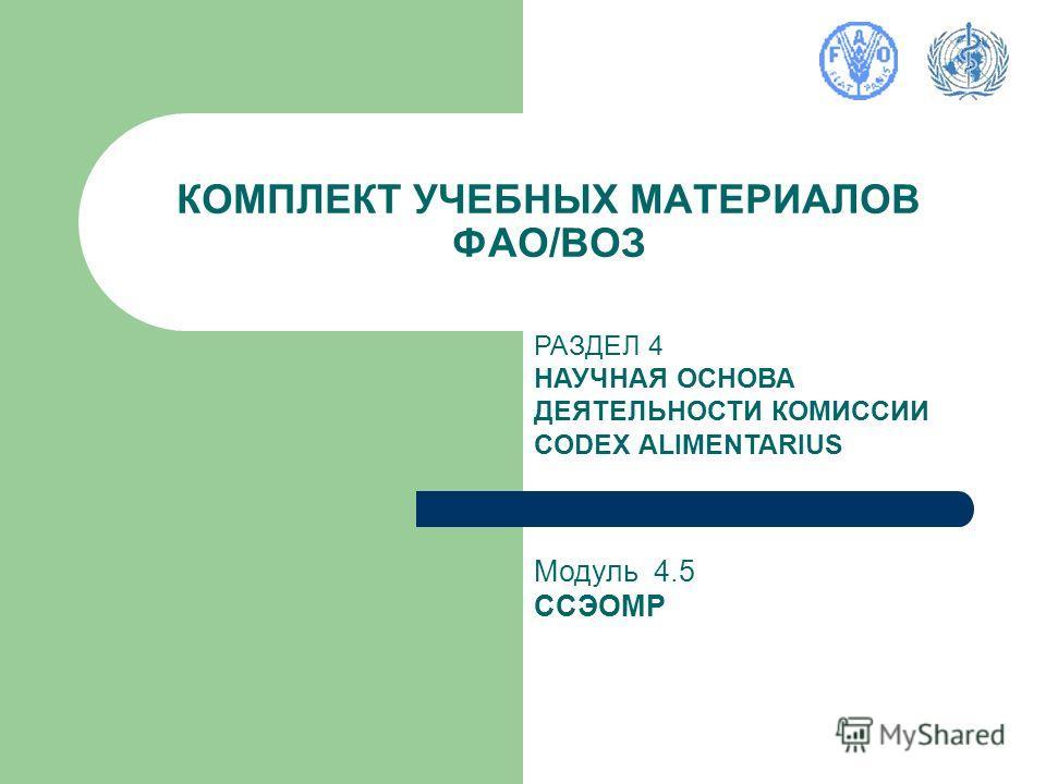 КОМПЛЕКТ УЧЕБНЫХ МАТЕРИАЛОВ ФАО/ВОЗ РАЗДЕЛ 4 НАУЧНАЯ ОСНОВА ДЕЯТЕЛЬНОСТИ КОМИССИИ CODEX ALIMENTARIUS Модуль 4.5 ССЭОМР