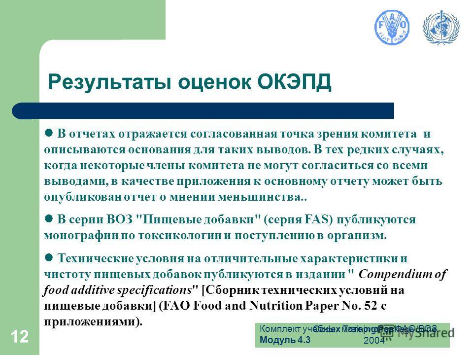 Комплект учебных материалов ФАО/ВОЗ Модуль 4.3 Codex Training Package June 2004 12 Результаты оценок ОКЭПД В отчетах отражается согласованная точка зрения комитета и описываются основания для таких выводов. В тех редких случаях, когда некоторые члены