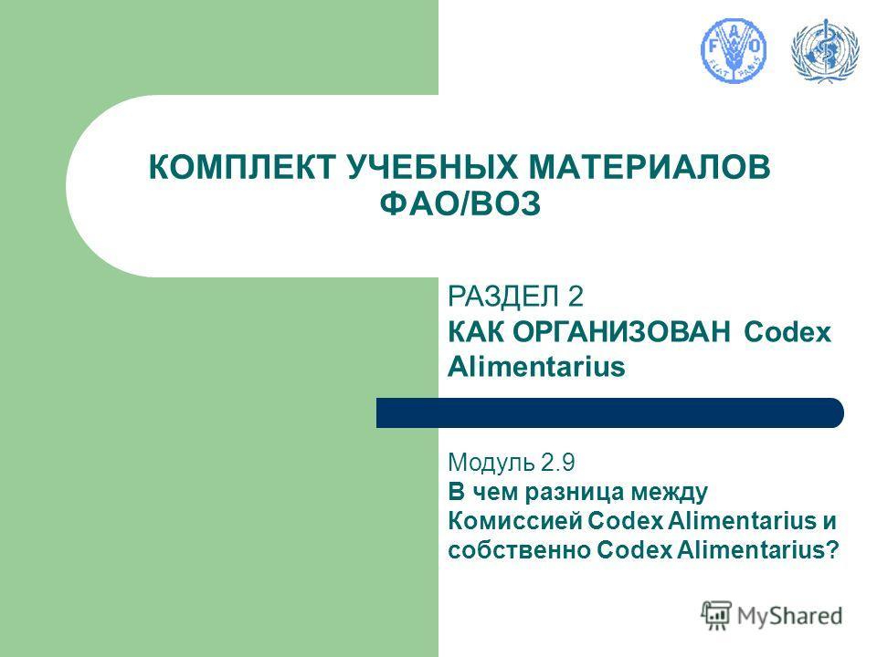 КОМПЛЕКТ УЧЕБНЫХ МАТЕРИАЛОВ ФАО/ВОЗ РАЗДЕЛ 2 КАК ОРГАНИЗОВАН Codex Alimentarius Модуль 2.9 В чем разница между Комиссией Codex Alimentarius и собственно Codex Alimentarius?