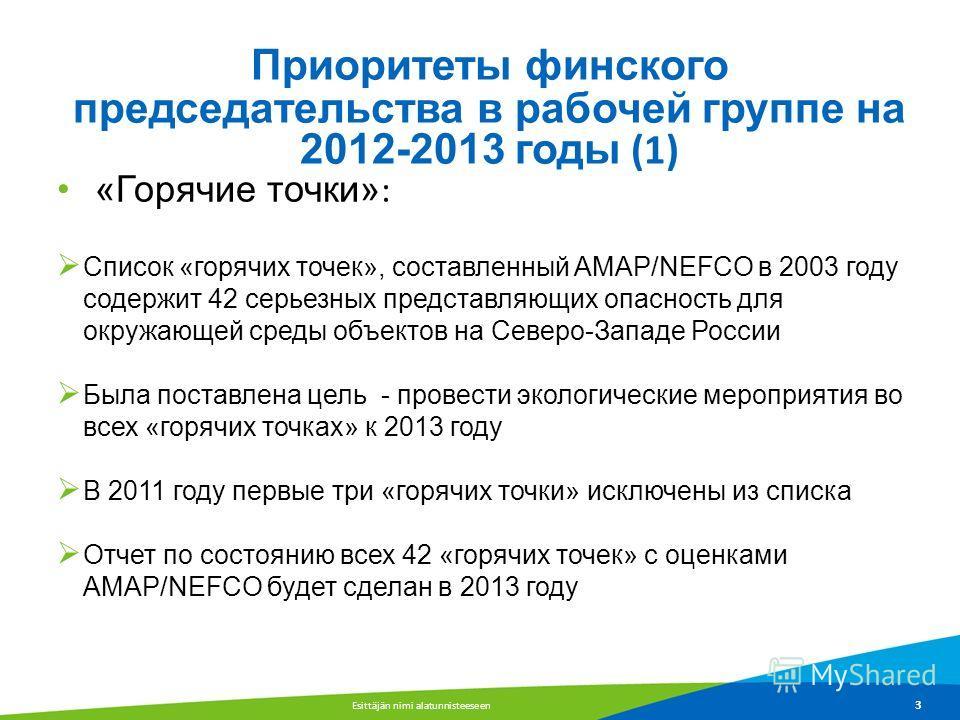 Приоритеты финского председательства в рабочей группе на 2012-2013 годы (1) «Горячие точки» : Список «горячих точек», составленный AMAP/NEFCO в 2003 году содержит 42 серьезных представляющих опасность для окружающей среды объектов на Северо-Западе Ро