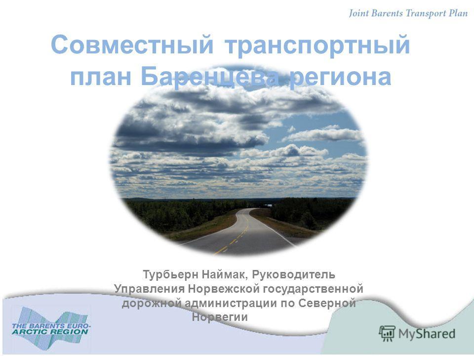Совместный транспортный план Баренцева региона Турбьерн Наймак, Руководитель Управления Норвежской государственной дорожной администрации по Северной Норвегии