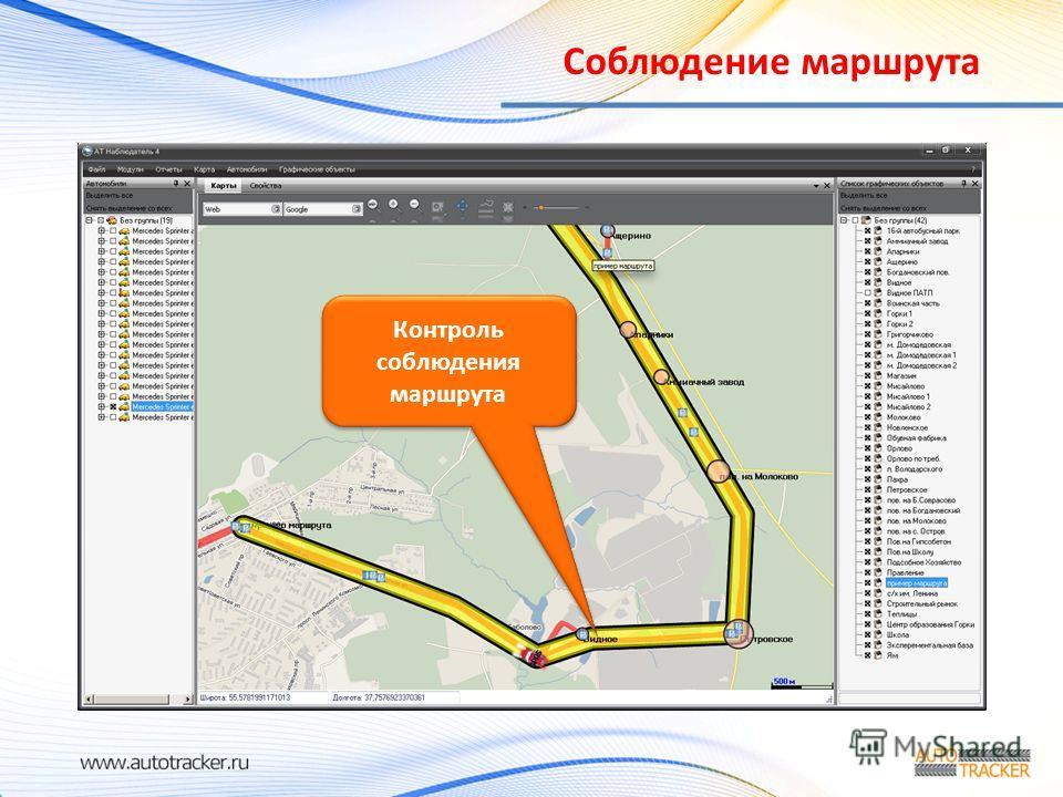Соблюдение маршрута Контроль соблюдения маршрута