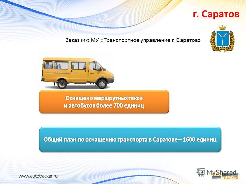 г. Саратов Заказчик: МУ «Транспортное управление г. Саратов»