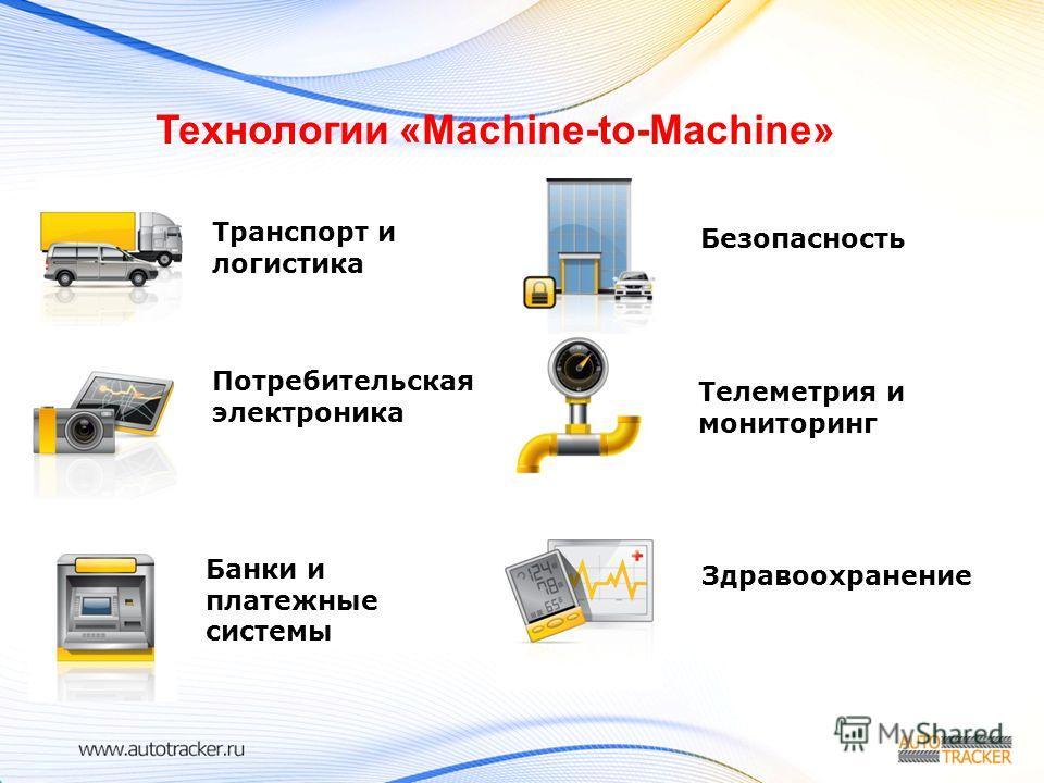 Потребительская электроника Транспорт и логистика Банки и платежные системы Безопасность Телеметрия и мониторинг Здравоохранение Технологии «Machine-to-Machine»