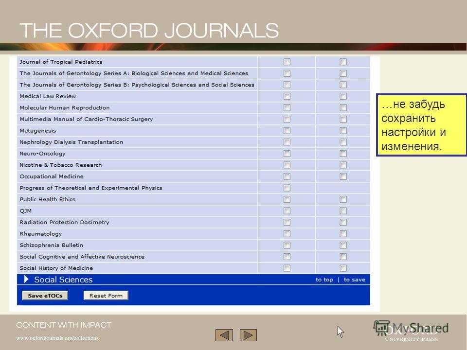 С этой целью выбери название журнала и обозначь его оглавление (опция: Table of Contents). Можем также обозначить оповещение о статьях, которые появляются первыми в online (Advance Access)… x x