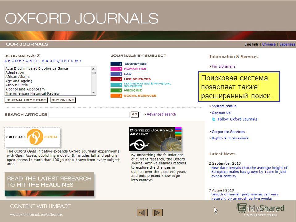 Обратите внимание на DOI (идентификаторы цифровых объектов) у каждой статьи, обеспечивающие стабильность контента в цифровой среде.