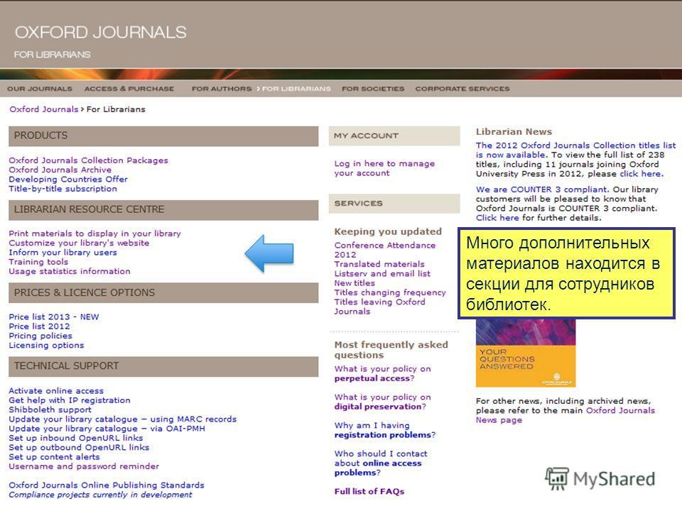 Статья отображается на одной странице, которую можно прокручивать вверх и вниз. Многофункциональная панель навигации даст возможность настроить уведомление, проверку цитат, получение информации о похожих статьях... …Все изображения и графики можно ув