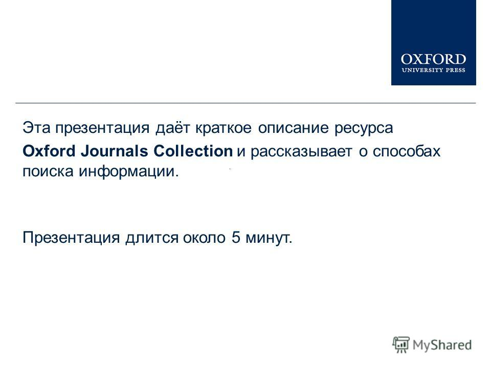 Интернет-ресурсы Oxford University Press