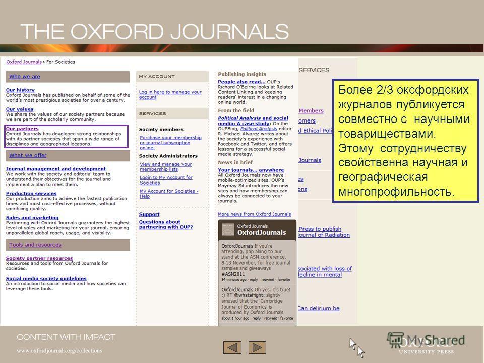 Oxford Journals Collection – коллекция журналов OUP, представляет авангарду мировых академических исследований являясь бесценным источником информации для пользователей online, научных сотрудников, библиотек.