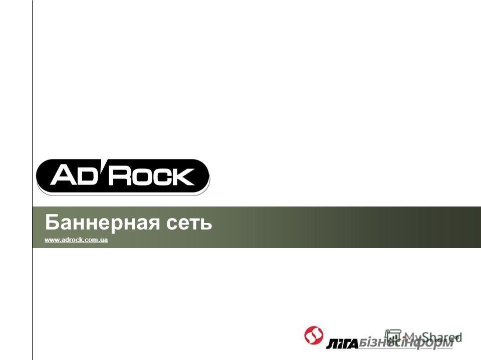 Баннерная сеть www.adrock.com.ua