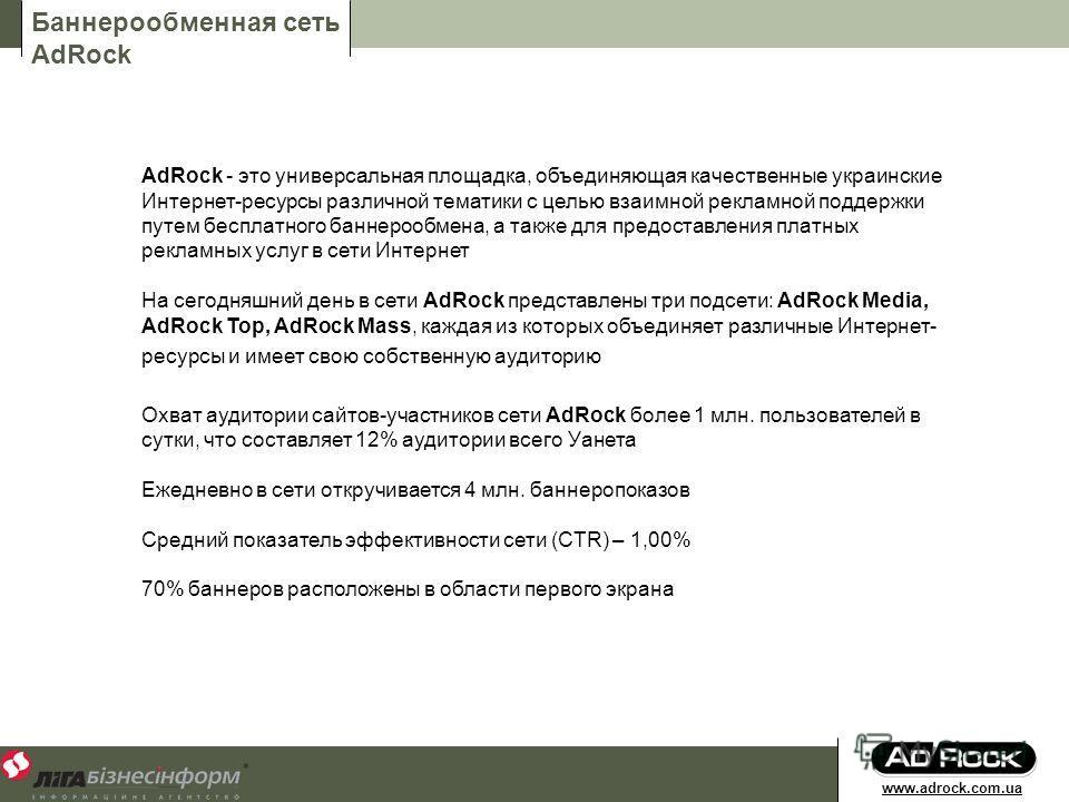 Баннерообменная сеть AdRock AdRock - это универсальная площадка, объединяющая качественные украинские Интернет-ресурсы различной тематики с целью взаимной рекламной поддержки путем бесплатного баннерообмена, а также для предоставления платных рекламн