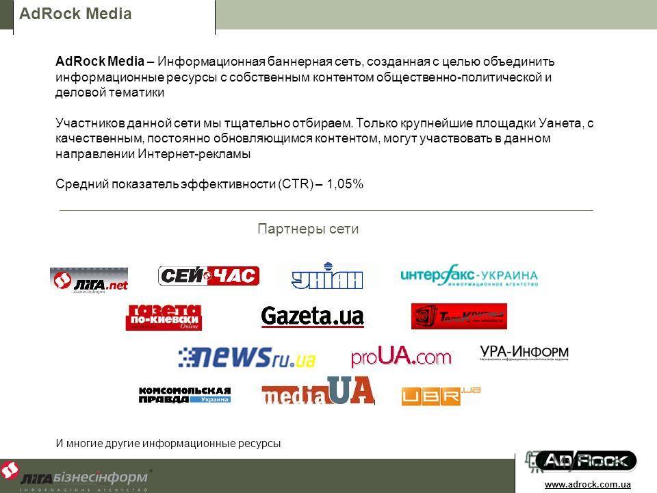 AdRock Media AdRock Media – Информационная баннерная сеть, созданная с целью объединить информационные ресурсы с собственным контентом общественно-политической и деловой тематики Участников данной сети мы тщательно отбираем. Только крупнейшие площадк