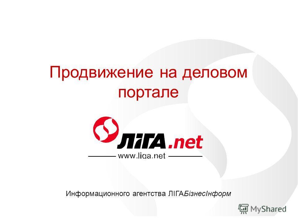 Продвижение на деловом портале Информационного агентства ЛІГАБізнесІнформ