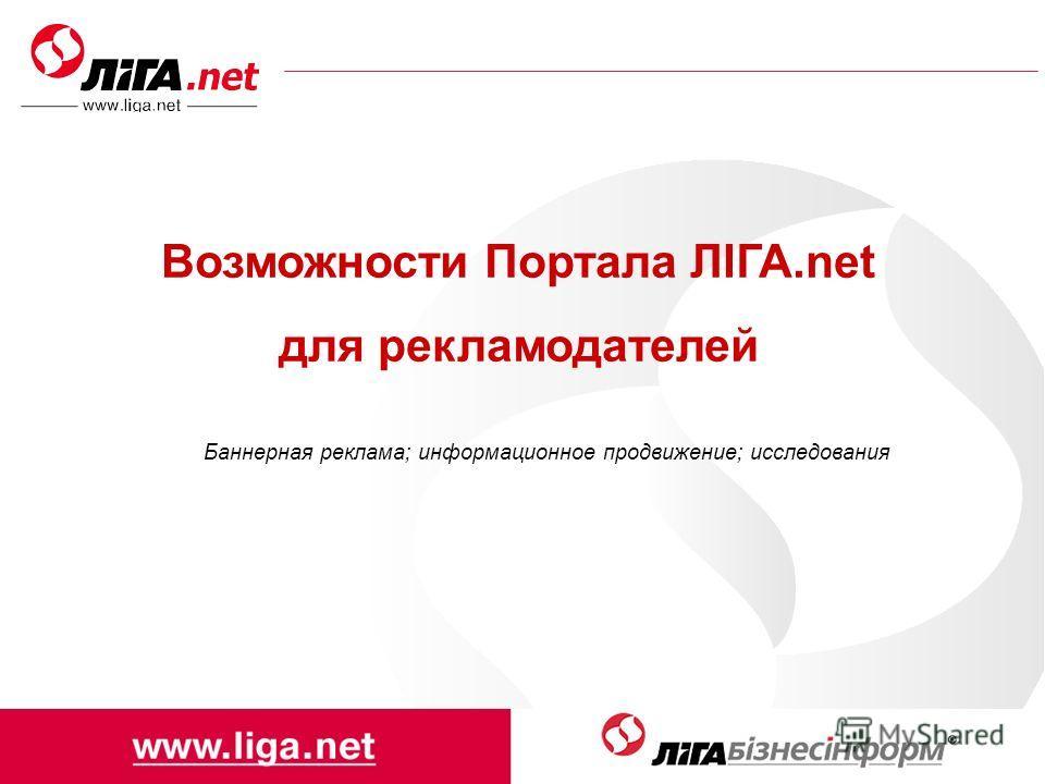 Возможности Портала ЛІГА.net для рекламодателей Баннерная реклама; информационное продвижение; исследования