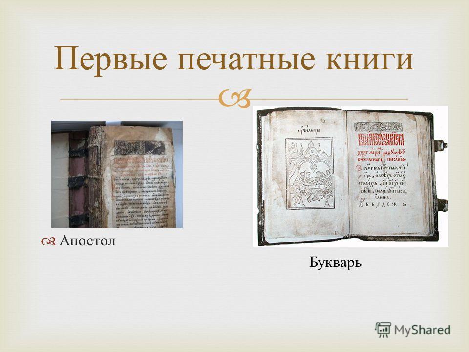 Апостол Букварь Первые печатные книги