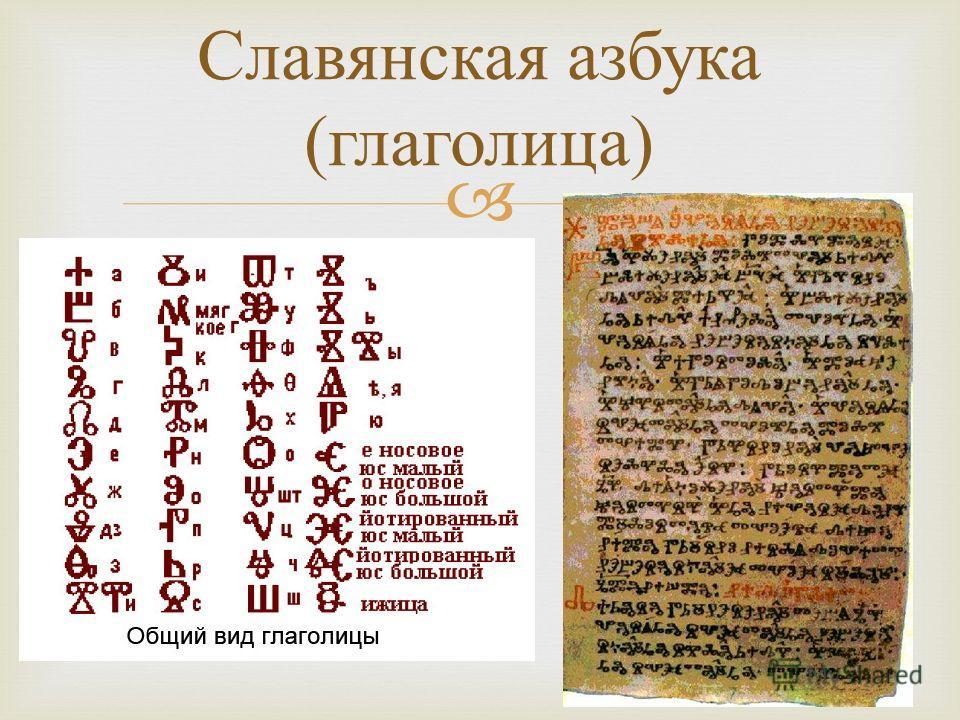 Славянская азбука ( глаголица )