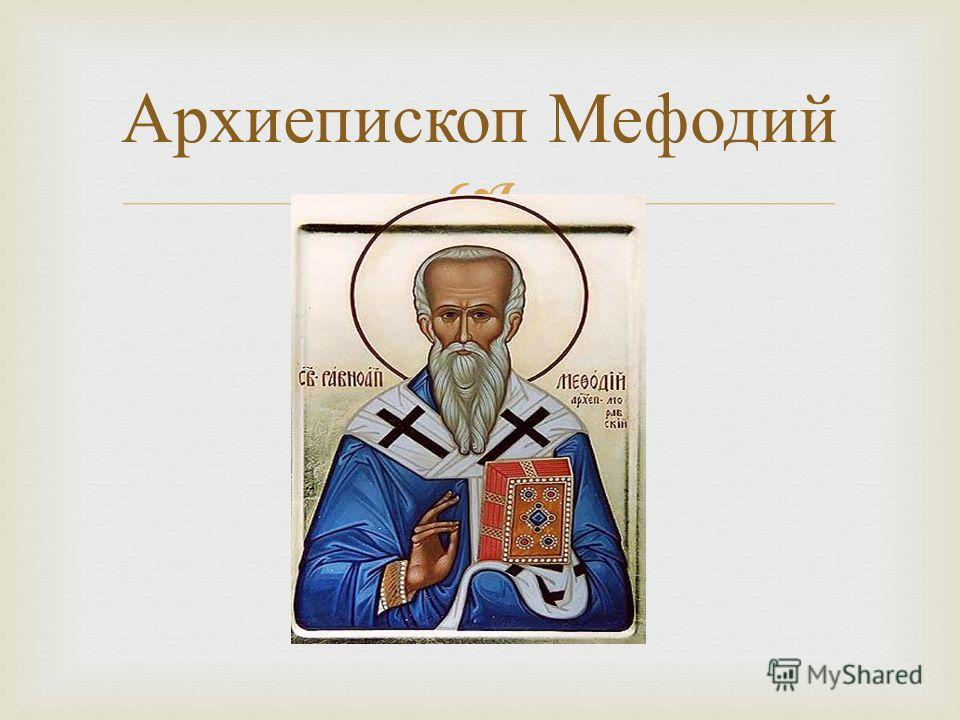 Архиепископ Мефодий