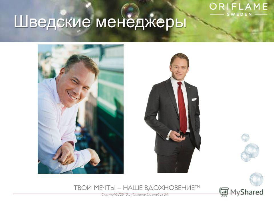 Copyright ©2013 by Oriflame Cosmetics SA Шведские менеджеры