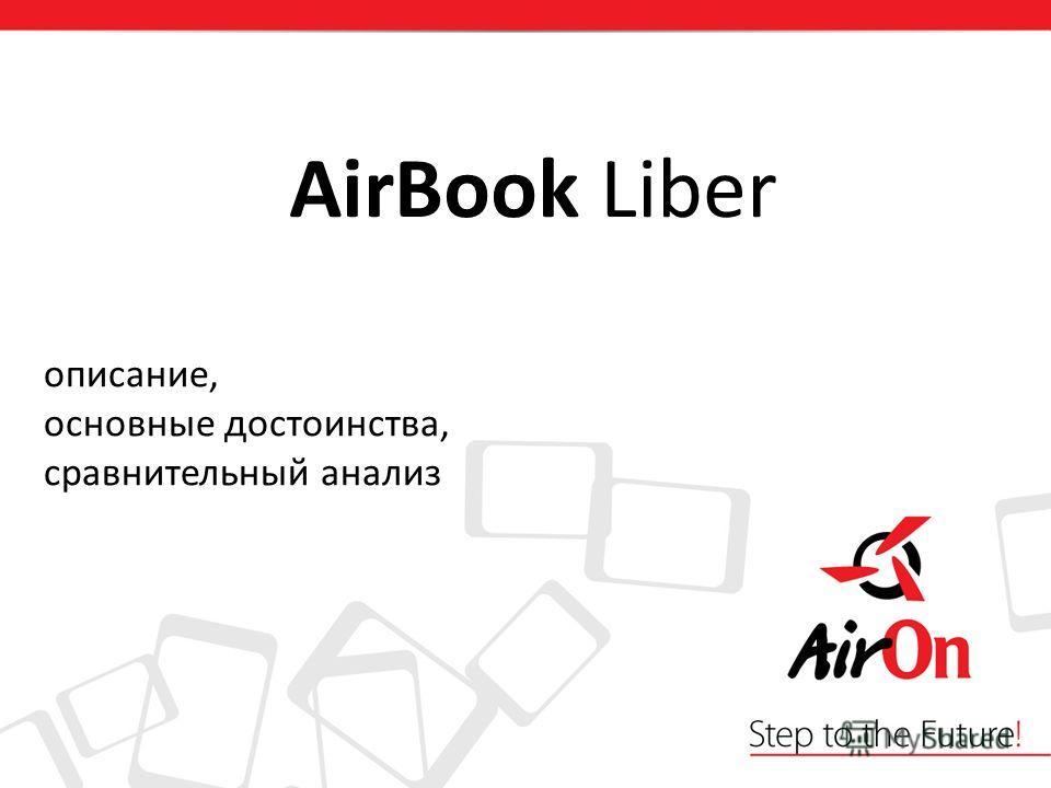AirBook Liber описание, основные достоинства, сравнительный анализ