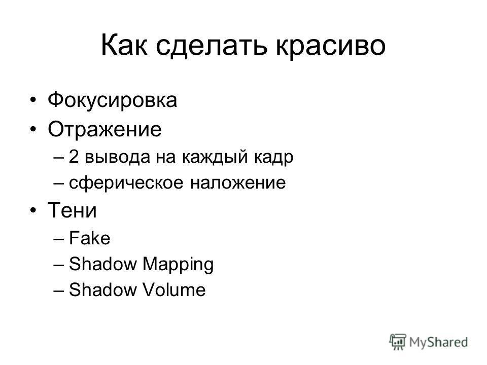 Как сделать красиво Фокусировка Отражение –2 вывода на каждый кадр –сферическое наложение Тени –Fake –Shadow Mapping –Shadow Volume