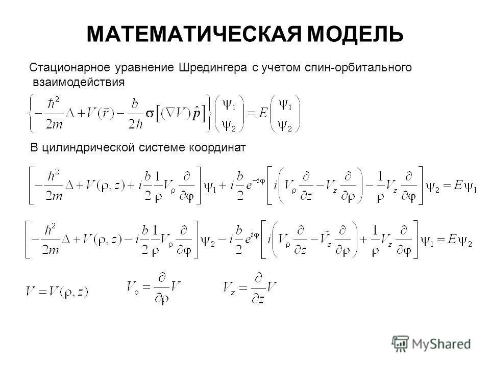МАТЕМАТИЧЕСКАЯ МОДЕЛЬ В цилиндрической системе координат Стационарное уравнение Шредингера с учетом спин-орбитального взаимодействия