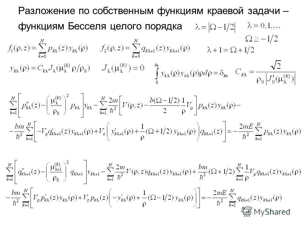 Разложение по собственным функциям краевой задачи – функциям Бесселя целого порядка
