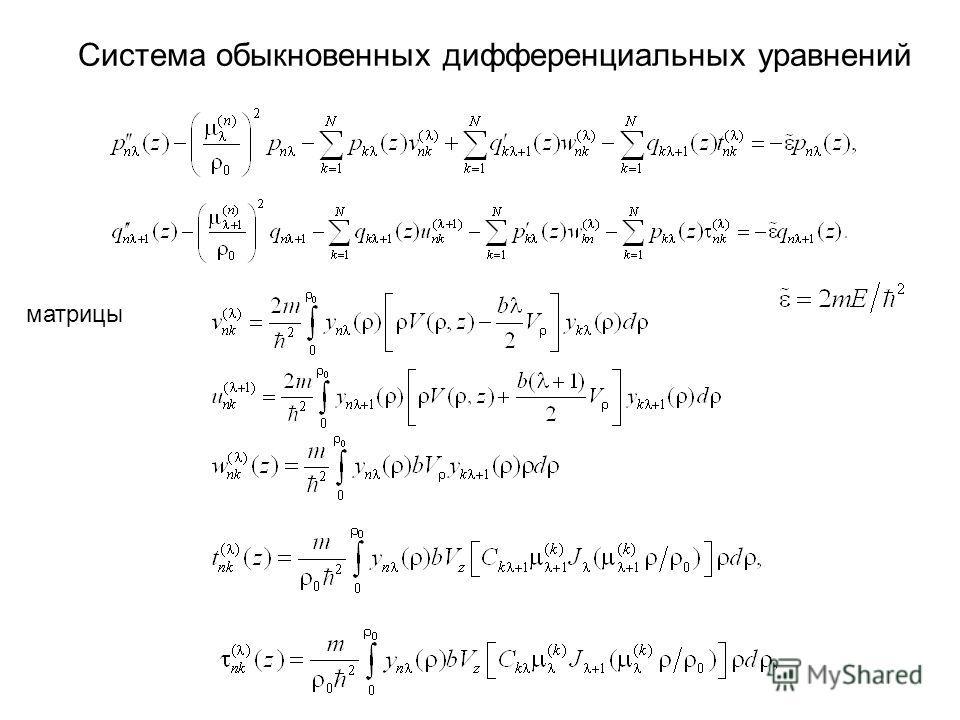 Система обыкновенных дифференциальных уравнений матрицы