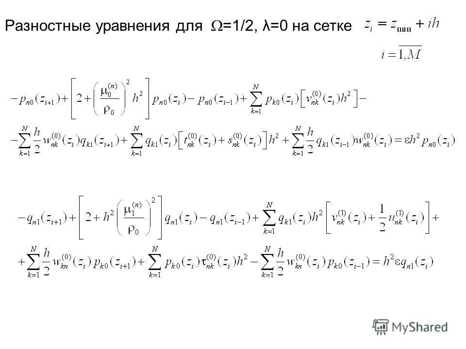Разностные уравнения для =1/2, λ=0 на сетке