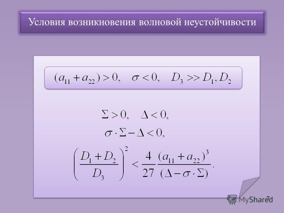 Условия возникновения волновой неустойчивости 7