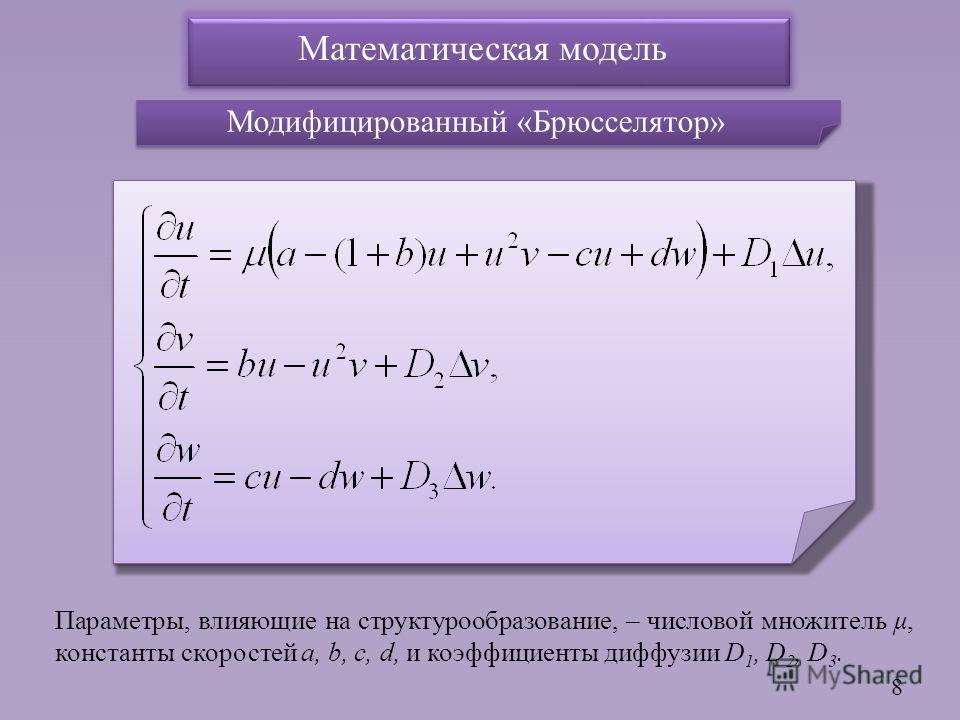 Параметры, влияющие на структурообразование, – числовой множитель μ, константы скоростей a, b, c, d, и коэффициенты диффузии D 1, D 2, D 3. Модифицированный «Брюсселятор» 8