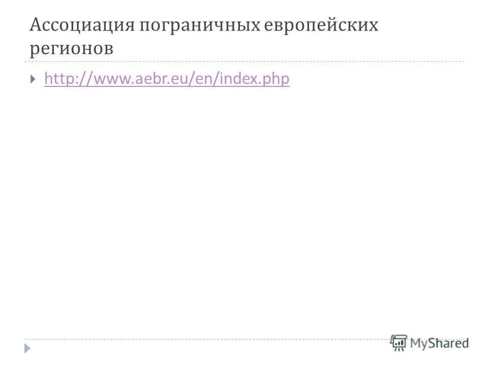 Ассоциация пограничных европейских регионов http://www.aebr.eu/en/index.php