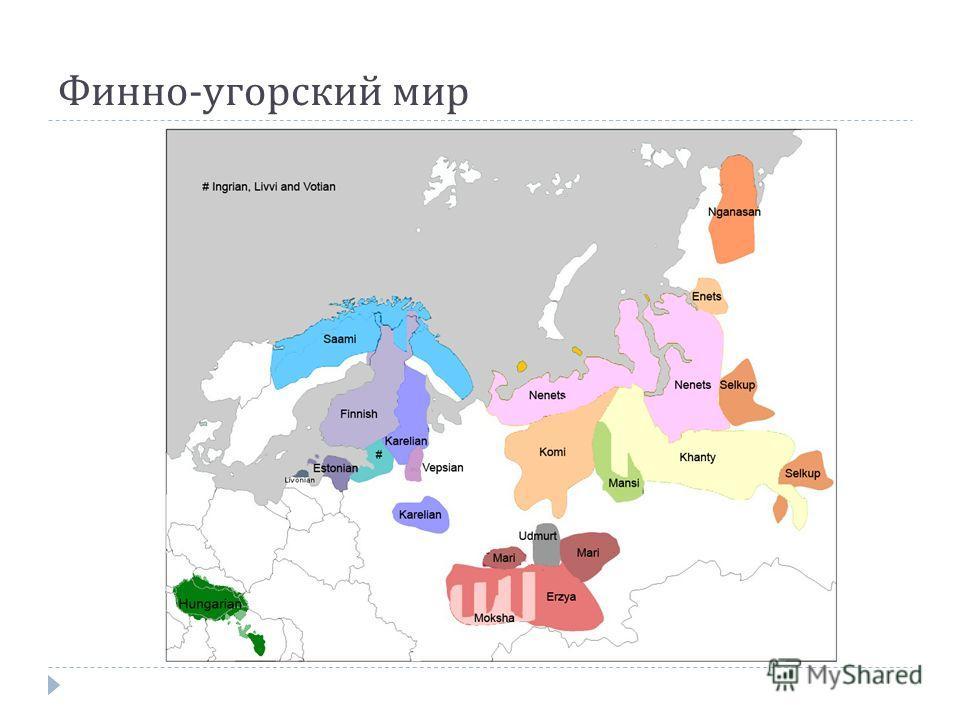 Финно - угорский мир