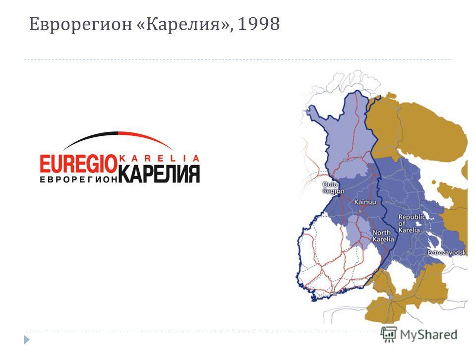 Еврорегион « Карелия », 1998