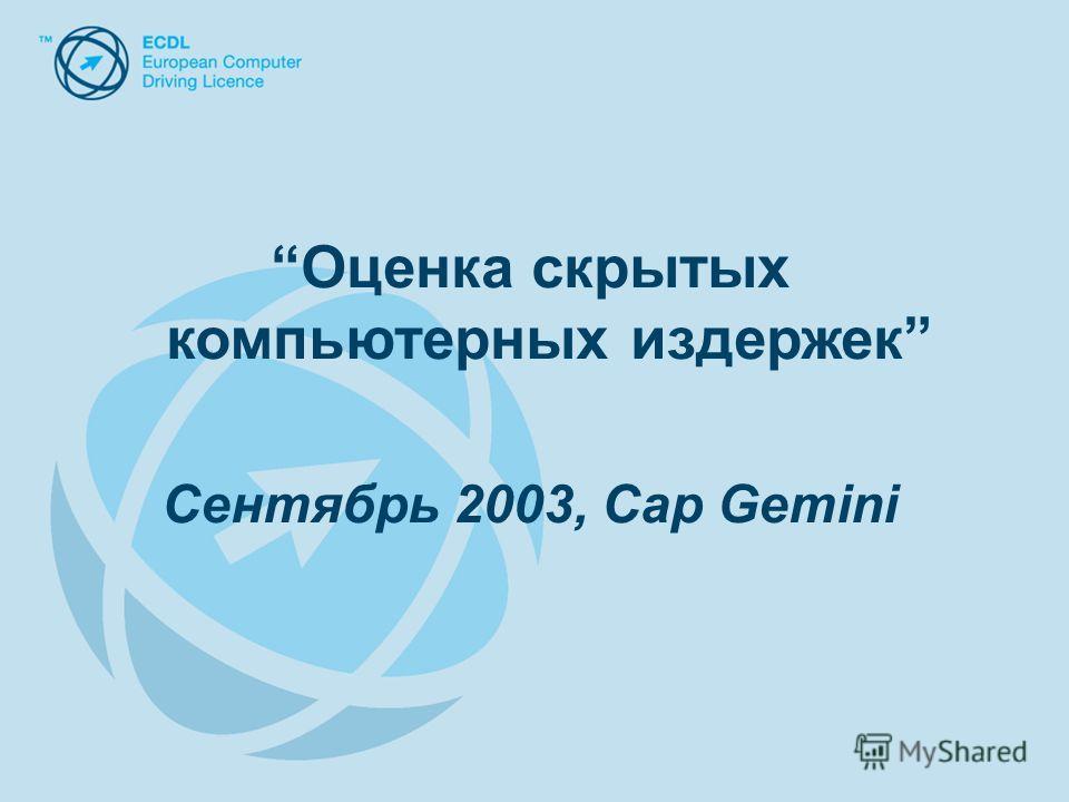 Оценка скрытых компьютерных издержек Сентябрь 2003, Cap Gemini