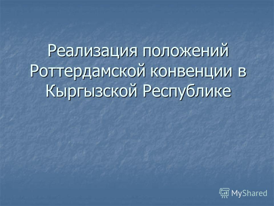 Реализация положений Роттердамской конвенции в Кыргызской Республике